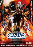 SPACE SHERIFF GAVAN : THE MOVIE - Poster