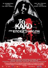 EVIL : IN THE TIME OF HEROES (TO KAKO 2) - Poster grec