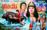 KROPEU LOK NEN (THE CROCODILE MEN) - Poster