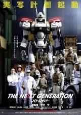 THE NEXT GENERATION : PATLABOR - Teaser Poster 2