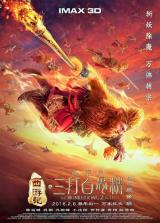 THE MONKEY KING 2 - Poster 2