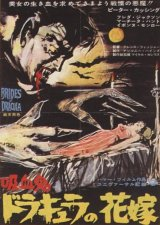 BRIDES OF DRACULA, THE Poster 4