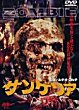 ZOMBI 2 DVD Zone 2 (Japon)